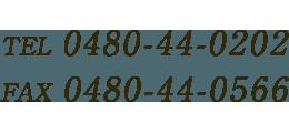 TEL 0480-44-0202 FAX 0480-44-0566